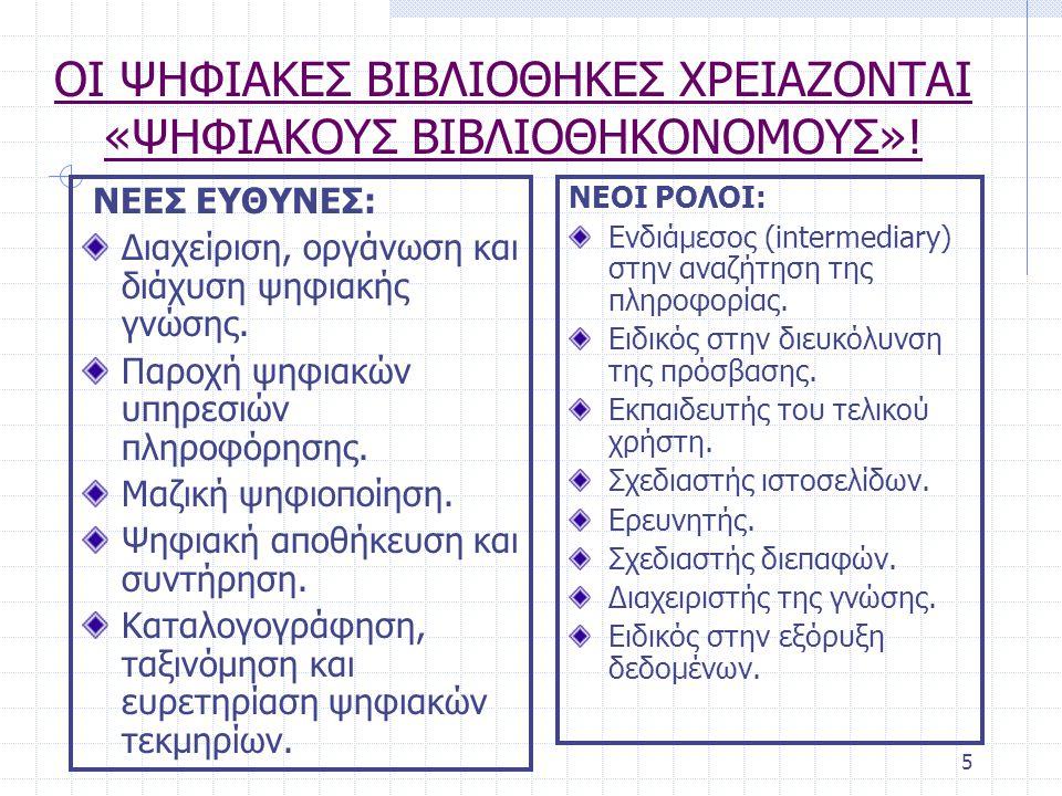 5 ΟΙ ΨΗΦΙΑΚΕΣ ΒΙΒΛΙΟΘΗΚΕΣ ΧΡΕΙΑΖΟΝΤΑΙ «ΨΗΦΙΑΚΟΥΣ ΒΙΒΛΙΟΘΗΚΟΝΟΜΟΥΣ»! ΝΕΕΣ ΕΥΘΥΝΕΣ: Διαχείριση, οργάνωση και διάχυση ψηφιακής γνώσης. Παροχή ψηφιακών υπ