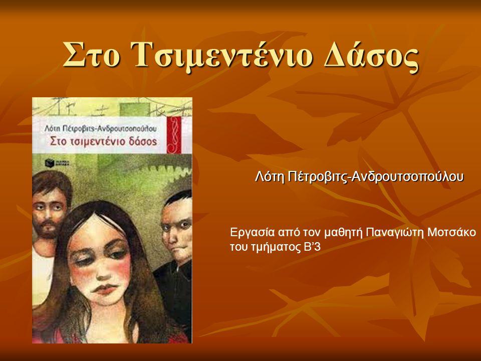 Στο Τσιμεντένιο Δάσος Λότη Πέτροβιτς-Ανδρουτσοπούλου Εργασία από τον μαθητή Παναγιώτη Μοτσάκο του τμήματος Β'3