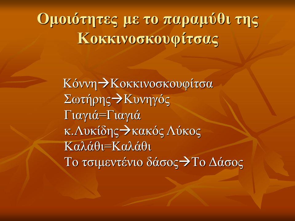 Ομοιότητες με το παραμύθι της Κοκκινοσκουφίτσας Κόννη  Κοκκινοσκουφίτσα Σωτήρης  Κυνηγός Γιαγιά=Γιαγιά κ.Λυκίδης  κακός Λύκος Καλάθι=Καλάθι Το τσιμ