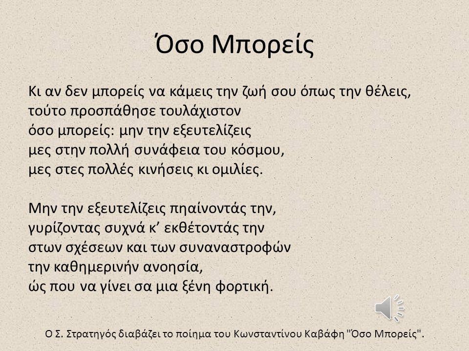ΛΟΓΟΤΕΧΝΙΑ ΕΙΔΟΣ: Ποίημα ΣΥΓΓΡΑΦΕΑΣ: Κ. Π. Καβάφης ΤΙΤΛΟΣ: «Όσο Μπορείς» Το ποίημα γράφτηκε το 1913 και ανήκει στην κατηγορία των διδακτικών-παραινετι
