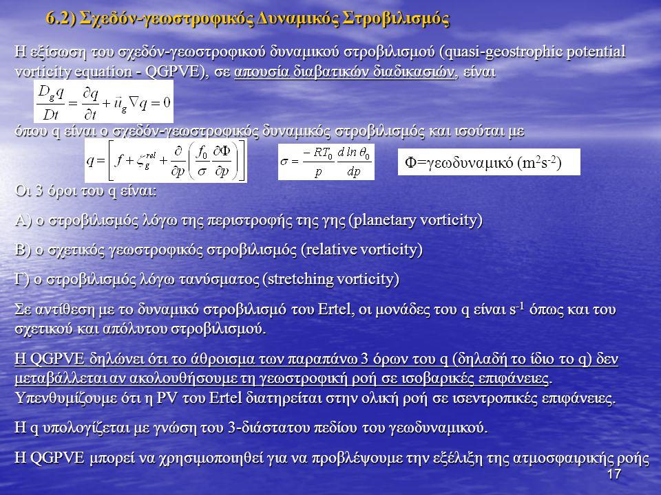 17 Η εξίσωση του σχεδόν-γεωστροφικού δυναμικού στροβιλισμού (quasi-geostrophic potential vorticity equation - QGPVE), σε απουσία διαβατικών διαδικασιώ