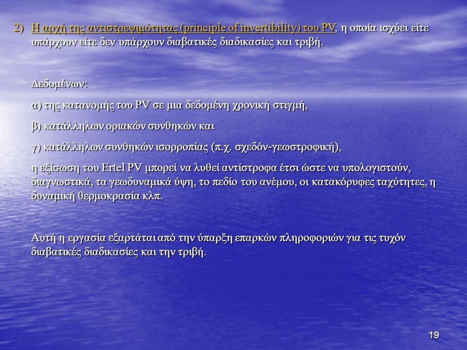 19 2)Η αρχή της αντιστρεψιμότητας (principle of invertibility) του PV, η οποία ισχύει είτε υπάρχουν είτε δεν υπάρχουν διαβατικές διαδικασίες και τριβή