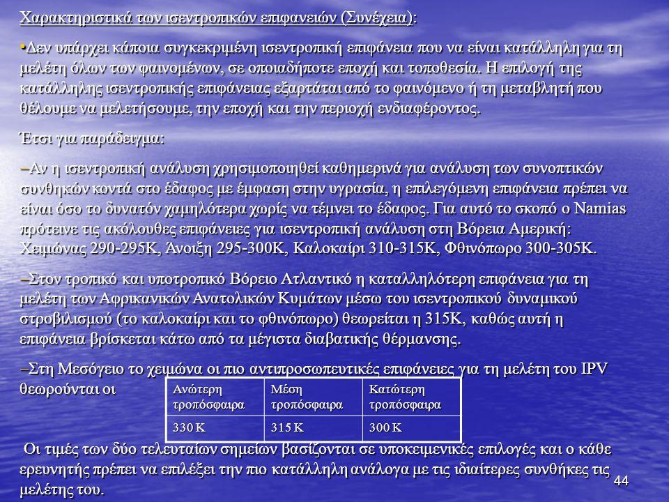 44 Χαρακτηριστικά των ισεντροπικών επιφανειών (Συνέχεια): Δεν υπάρχει κάποια συγκεκριμένη ισεντροπική επιφάνεια που να είναι κατάλληλη για τη μελέτη ό