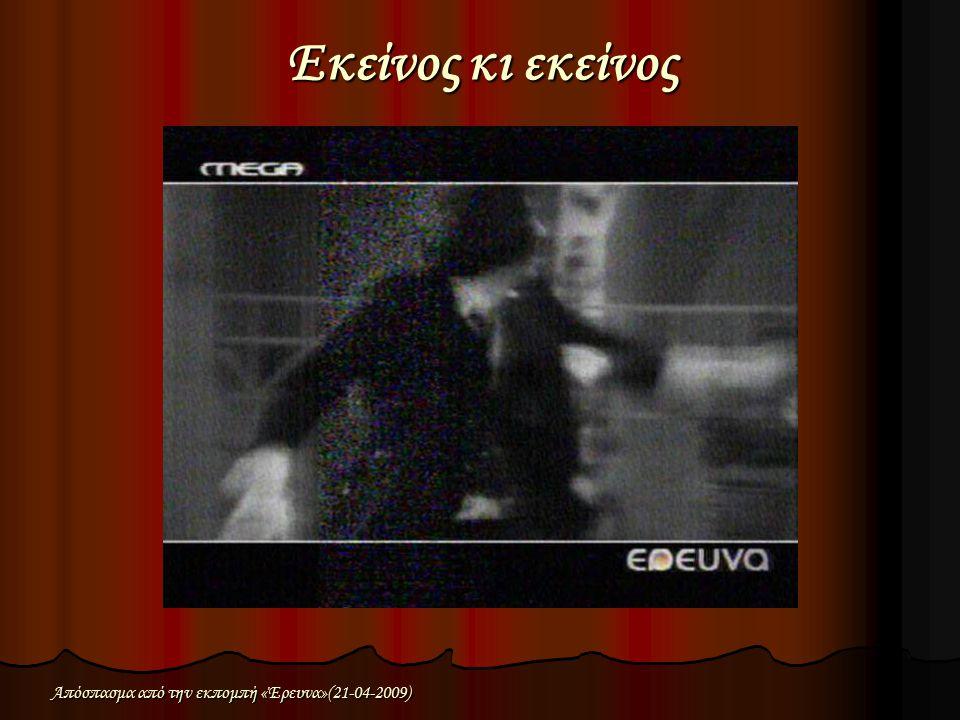 Εκείνος κι εκείνος Απόσπασμα από την εκπομπή «Έρευνα»(21-04-2009)