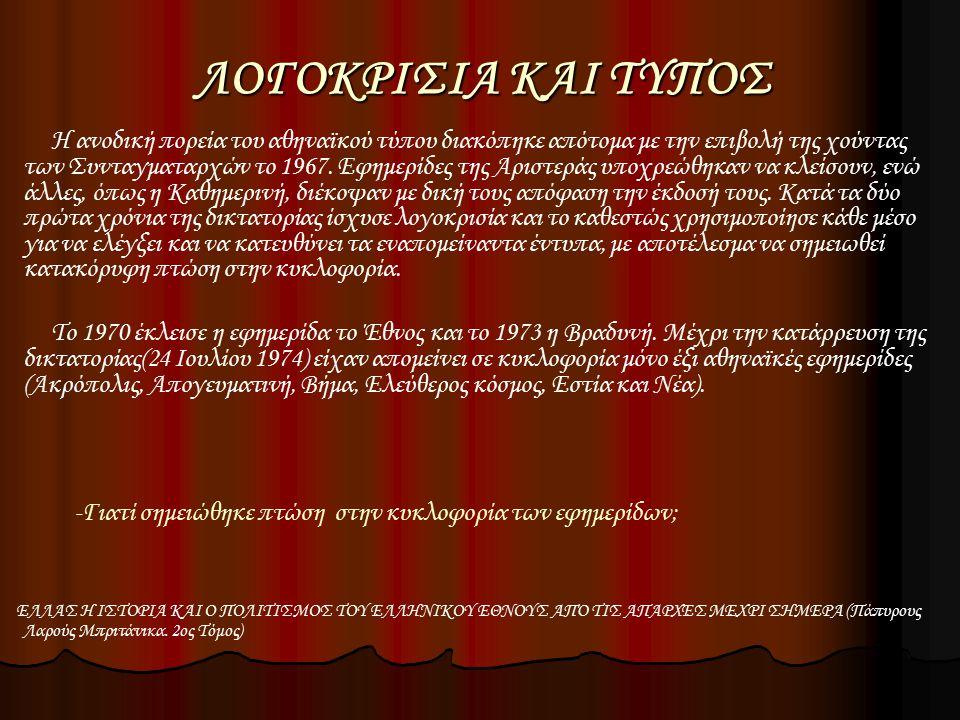 Η ανοδική πορεία του αθηναϊκού τύπου διακόπηκε απότομα με την επιβολή της χούντας των Συνταγματαρχών το 1967. Εφημερίδες της Αριστεράς υποχρεώθηκαν να