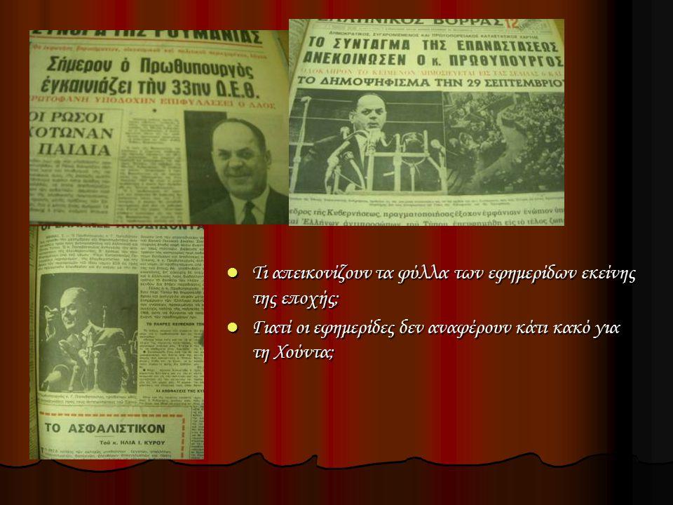 Τι απεικονίζουν τα φύλλα των εφημερίδων εκείνης της εποχής; Τι απεικονίζουν τα φύλλα των εφημερίδων εκείνης της εποχής; Γιατί οι εφημερίδες δεν αναφέρουν κάτι κακό για τη Χούντα; Γιατί οι εφημερίδες δεν αναφέρουν κάτι κακό για τη Χούντα;