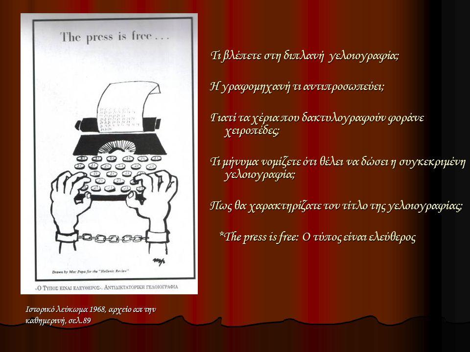 Τι βλέπετε στη διπλανή γελοιογραφία; Τι βλέπετε στη διπλανή γελοιογραφία; Η γραφομηχανή τι αντιπροσωπεύει; Η γραφομηχανή τι αντιπροσωπεύει; Γιατί τα χ