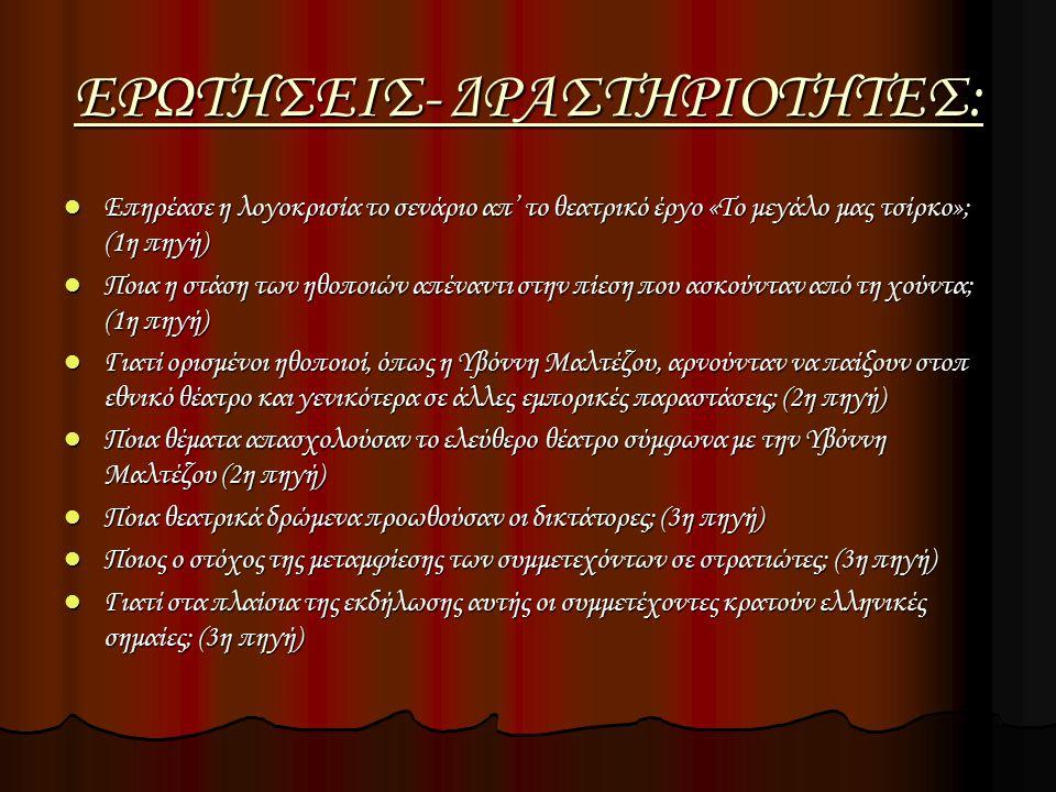 ΕΡΩΤΗΣΕΙΣ- ΔΡΑΣΤΗΡΙΟΤΗΤΕΣ: Επηρέασε η λογοκρισία το σενάριο απ' το θεατρικό έργο «Το μεγάλο μας τσίρκο»; (1η πηγή) Επηρέασε η λογοκρισία το σενάριο απ
