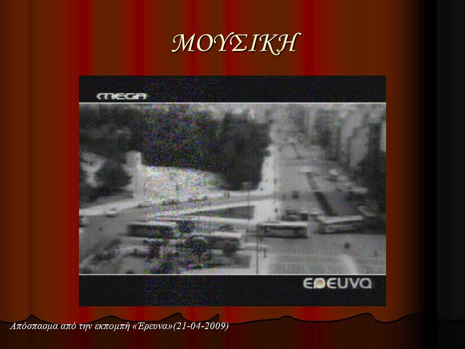 ΜΟΥΣΙΚΗ Απόσπασμα από την εκπομπή «Έρευνα»(21-04-2009)
