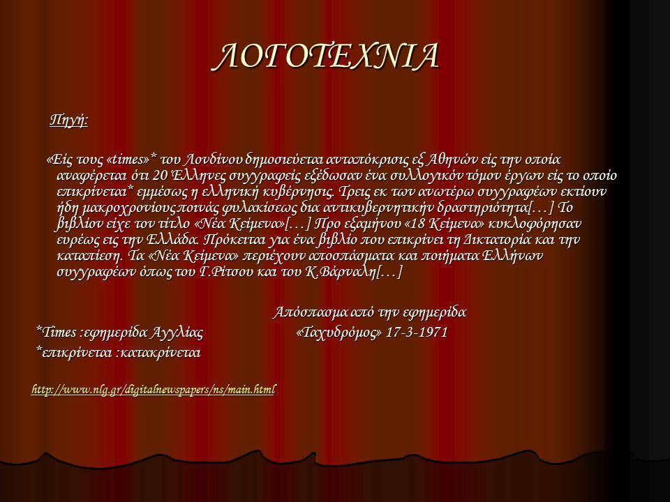 ΛΟΓΟΤΕΧΝΙΑ Πηγή: Πηγή: «Είς τους «times»* του Λονδίνου δημοσιεύεται ανταπόκρισις εξ Αθηνών είς την οποία αναφέρεται ότι 20 Έλληνες συγγραφείς εξέδωσαν ένα συλλογικόν τόμον έργων είς το οποίο επικρίνεται* εμμέσως η ελληνική κυβέρνησις.