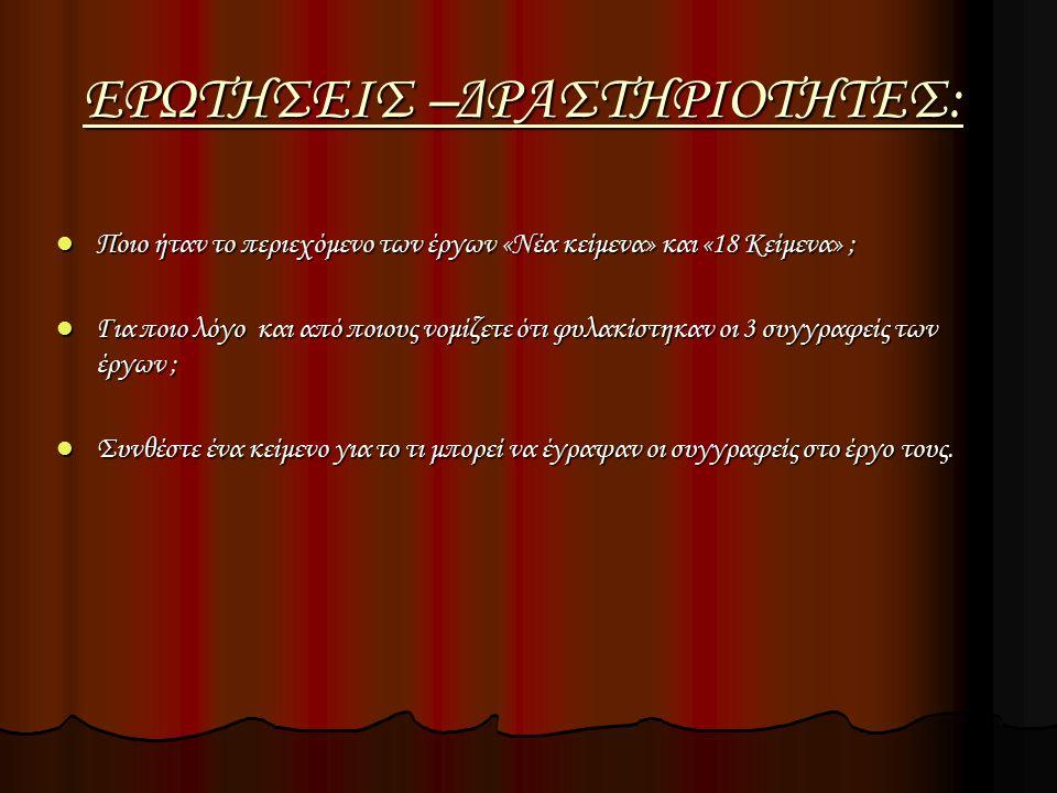 Η ανοδική πορεία του αθηναϊκού τύπου διακόπηκε απότομα με την επιβολή της χούντας των Συνταγματαρχών το 1967.