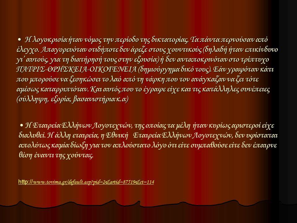 ΕΝΑΡΞΗ ΤΟΥ ΠΡΟΓΡΑΜΜΑΤΟΣ ΤΗΣ ΤΗΛΕΟΡΑΣΗΣ -Ποιοι έχουν αυτόν το σταθμό; http://www.intervalsignals.net/sounds/grc-z-yened_rvd_c1965.mp3 http://el.wikipedia.org