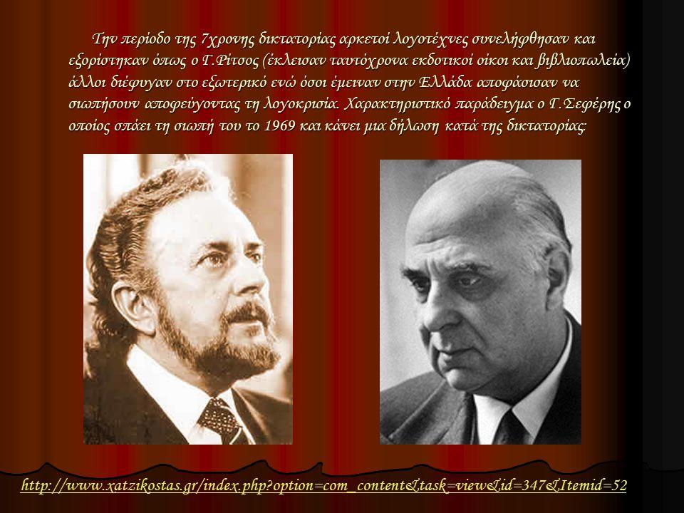 Την περίοδο της 7χρονης δικτατορίας αρκετοί λογοτέχνες συνελήφθησαν και εξορίστηκαν όπως ο Γ.Ρίτσος (έκλεισαν ταυτόχρονα εκδοτικοί οίκοι και βιβλιοπωλεία) άλλοι διέφυγαν στο εξωτερικό ενώ όσοι έμειναν στην Ελλάδα αποφάσισαν να σιωπήσουν αποφεύγοντας τη λογοκρισία.