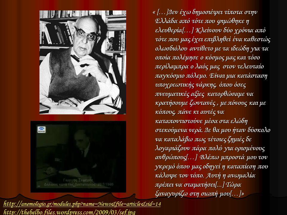 ΕΡΩΤΗΣΕΙΣ- ΔΡΑΣΤΗΡΙΟΤΗΤΕΣ: Γιατί την περίοδο της δικτατορίας πολλοί λογοτέχνες εξορίστηκαν όπως ο Γ.Ρίτσος, άλλοι σώπασαν όπως ο Γ.Σεφέρης ενώ εκδοτικοί οίκοι έκλεισαν; Γιατί την περίοδο της δικτατορίας πολλοί λογοτέχνες εξορίστηκαν όπως ο Γ.Ρίτσος, άλλοι σώπασαν όπως ο Γ.Σεφέρης ενώ εκδοτικοί οίκοι έκλεισαν; Να υπογραμμίσετε στη δήλωση του Σεφέρη τις λέξεις-εκφράσεις που δείχνουνε την κατάσταση που επικρατούσε εκείνη την περίοδο.