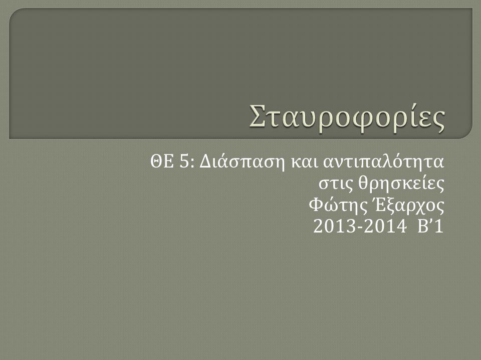 ΘΕ 5: Διάσπαση και αντιπαλότητα στις θρησκείες Φώτης Έξαρχος 2013-2014 Β '1