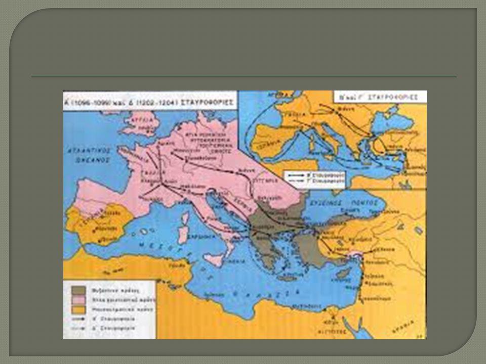  Όμως πίσω από τον ενθουσιασμό και τα ιδανικά που υπερασπίζονταν οι σταυροφόροι υπήρχαν βαθύτεροι και λιγότερο ευγενείς σκοποί.