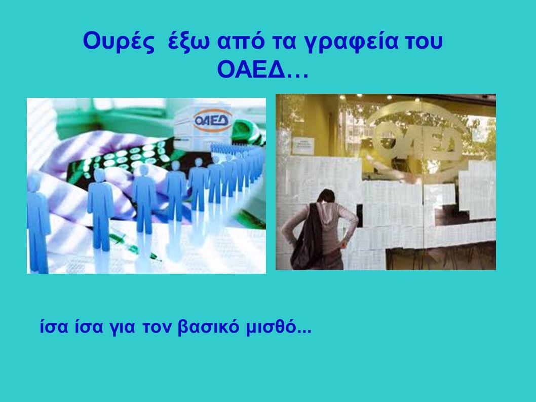 Ουρές έξω από τα γραφεία του ΟΑΕΔ… ίσα ίσα για τον βασικό μισθό...