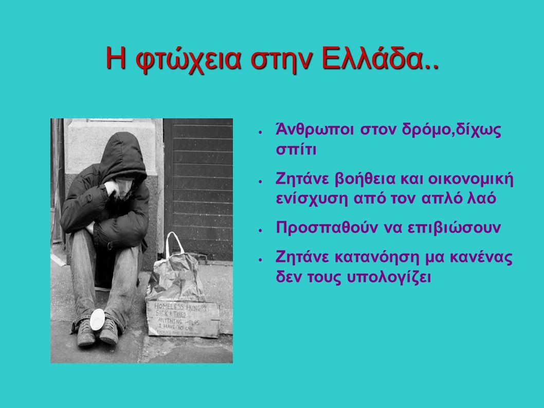 Η φτώχεια στην Ελλάδα.. ● Άνθρωποι στον δρόμο,δίχως σπίτι ● Ζητάνε βοήθεια και οικονομική ενίσχυση από τον απλό λαό ● Προσπαθούν να επιβιώσουν ● Ζητάν