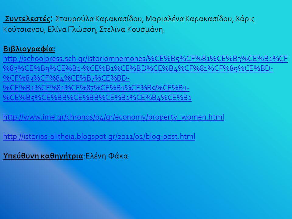 Συντελεστές : Σταυρούλα Καρακασίδου, Μαριαλένα Καρακασίδου, Χάρις Κούτσιανου, Ελίνα Γλώσση, Στελίνα Κουσμάνη. Βιβλιογραφία : http://schoolpress.sch.gr