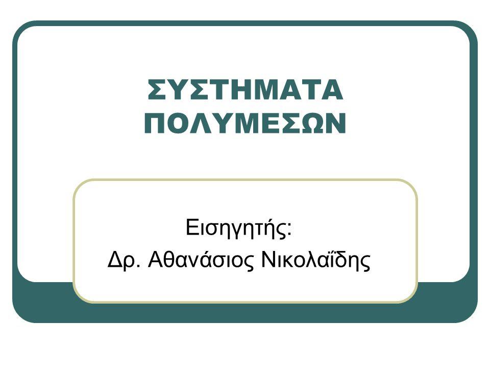 ΣΥΣΤΗΜΑΤΑ ΠΟΛΥΜΕΣΩΝ Εισηγητής: Δρ. Αθανάσιος Νικολαΐδης