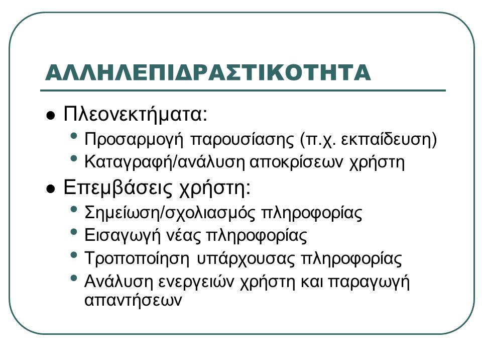 ΑΛΛΗΛΕΠΙΔΡΑΣΤΙΚΟΤΗΤΑ Πλεονεκτήματα: Προσαρμογή παρουσίασης (π.χ.