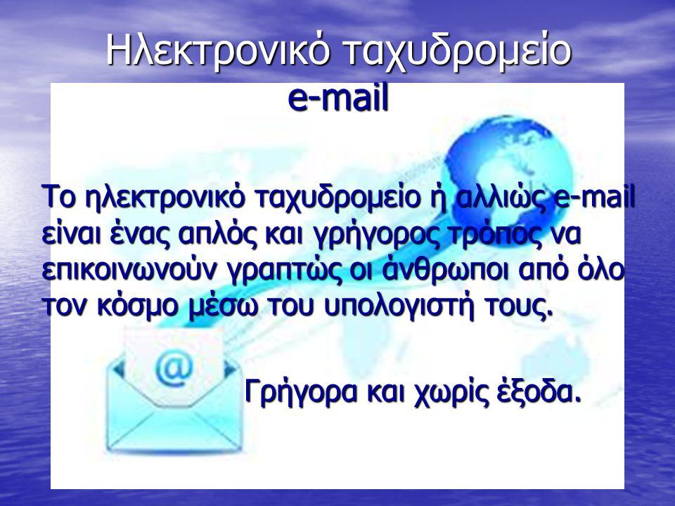 Ηλεκτρονικό ταχυδρομείο e-mail Το ηλεκτρονικό ταχυδρομείο ή αλλιώς e-mail είναι ένας απλός και γρήγορος τρόπος να επικοινωνούν γραπτώς οι άνθρωποι από