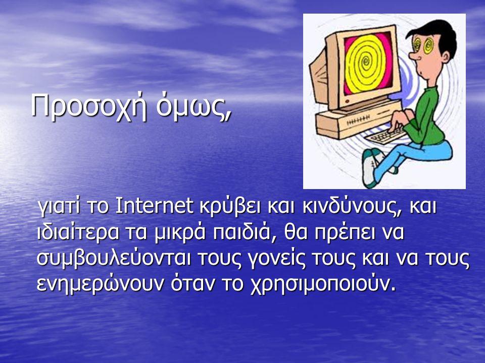 4.Καλό είναι να μη δημοσιεύεις προσωπικές σου σκέψεις ή φωτογραφίες στο Διαδίκτυο.