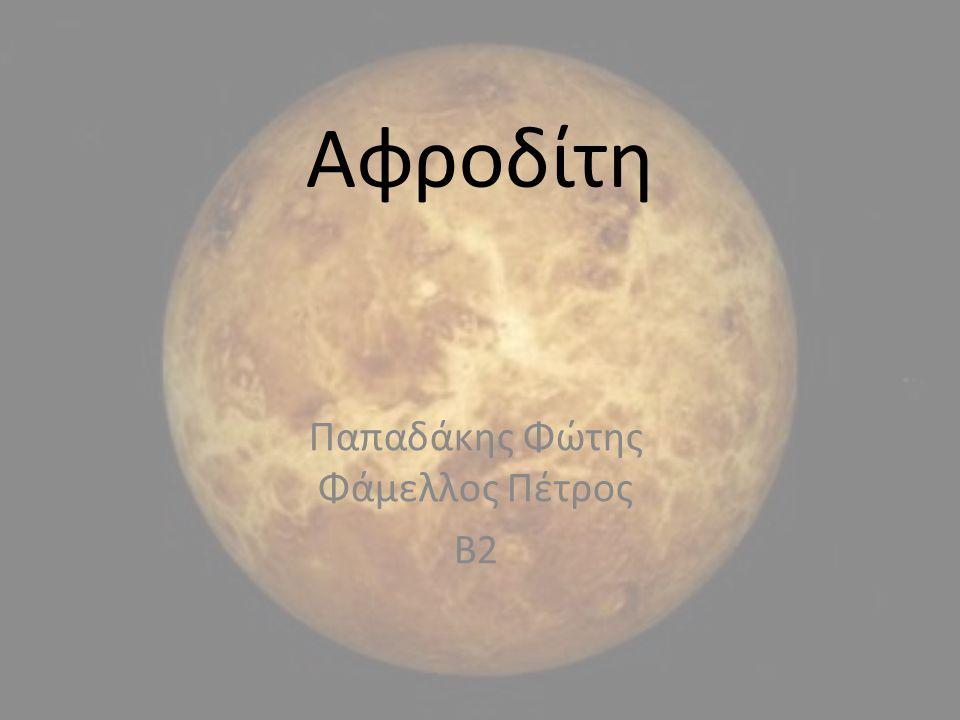 Γενικά Η Αφροδίτη είναι ο δεύτερος σε απόσταση από τον Ήλιο πλανήτης του Ηλιακού Συστήματος.