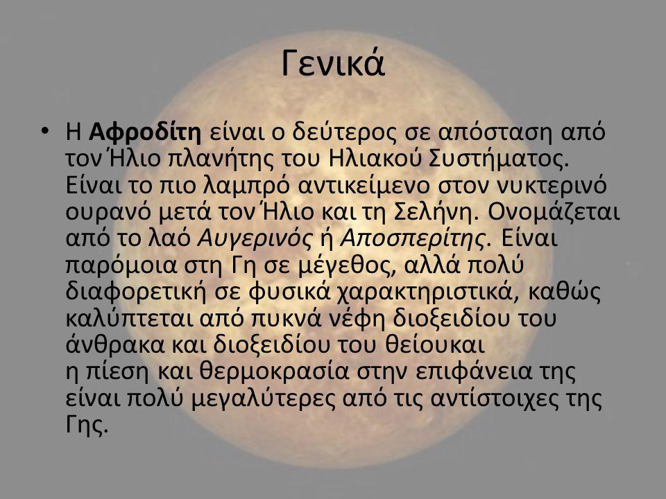 Ιστορία Η Αφροδίτη ήταν γνωστή από τους αρχαίους χρόνους, καθώς είναι εύκολα ορατή στον ουρανό.