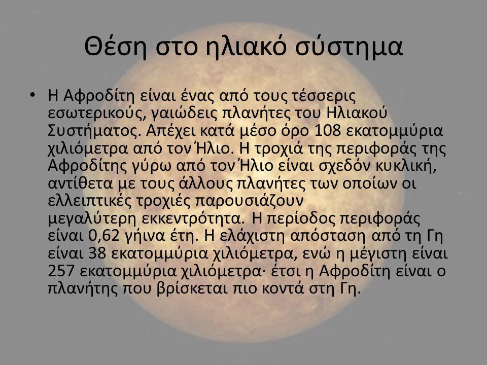 Φυσικά χαρακτηριστικά Η σύσταση της Αφροδίτης είναι παρόμοια με αυτή της Γης.