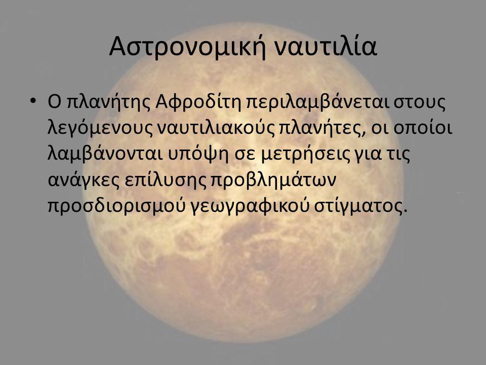 Αστρονομική ναυτιλία Ο πλανήτης Αφροδίτη περιλαμβάνεται στους λεγόμενους ναυτιλιακούς πλανήτες, οι οποίοι λαμβάνονται υπόψη σε μετρήσεις για τις ανάγκ