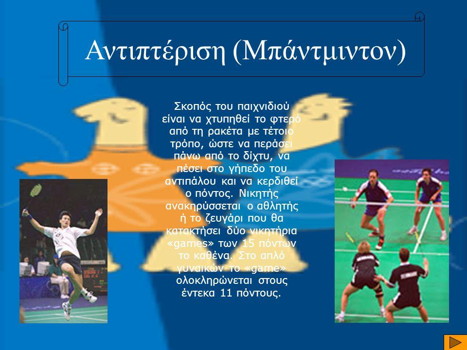 Αντισφαίριση (Τένις) Η Αντισφαίριση διεξάγεται μεταξύ δύο (απλό) ή τεσσάρων αθλητών (διπλό).