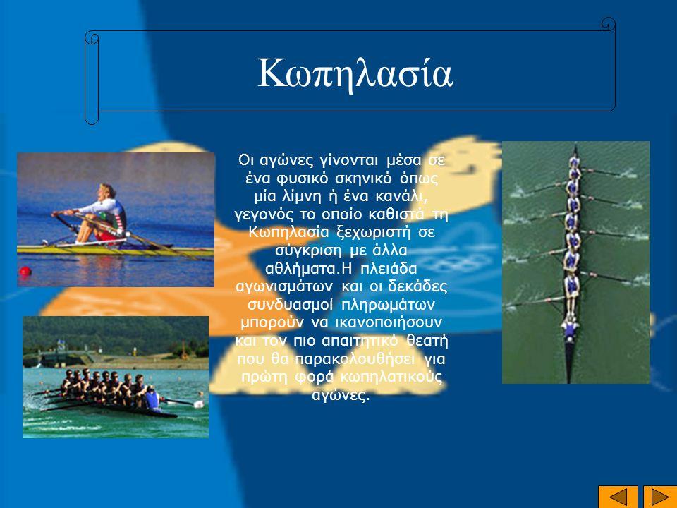 Κωπηλασία Οι αγώνες γίνονται μέσα σε ένα φυσικό σκηνικό όπως μία λίμνη ή ένα κανάλι, γεγονός το οποίο καθιστά τη Κωπηλασία ξεχωριστή σε σύγκριση με άλ