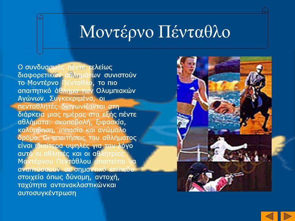 Μοντέρνο Πένταθλο Ο συνδυασμός πέντε τελείως διαφορετικών αθλημάτων συνιστούν το Μοντέρνο Πένταθλο, το πιο απαιτητικό άθλημα των Ολυμπιακών Αγώνων. Συ