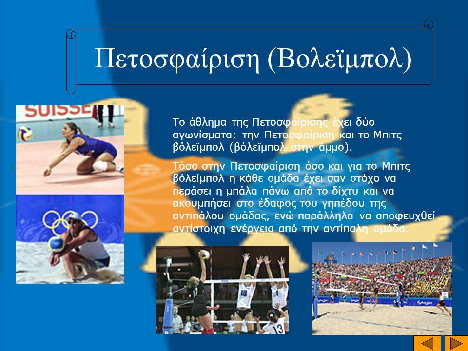 Πετοσφαίριση (Βολεϊμπολ) Το άθλημα της Πετοσφαίρισης έχει δύο αγωνίσματα: την Πετοσφαίριση και το Μπιτς βόλεϊμπολ (βόλεϊμπολ στην άμμο). Τόσο στην Πετ
