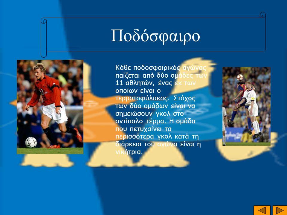Ποδόσφαιρο Κάθε ποδοσφαιρικός αγώνας παίζεται από δύο ομάδες των 11 αθλητών, ένας εκ των οποίων είναι ο τερματοφύλακας. Στόχος των δύο ομάδων είναι να