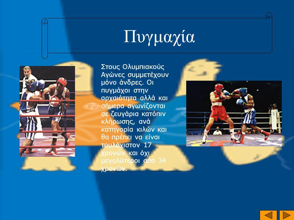 Πυγμαχία Στους Ολυμπιακούς Αγώνες συμμετέχουν μόνο άνδρες. Οι πυγμάχοι στην αρχαιότητα αλλά και σήμερα αγωνίζονται σε ζευγάρια κατόπιν κλήρωσης, ανά κ
