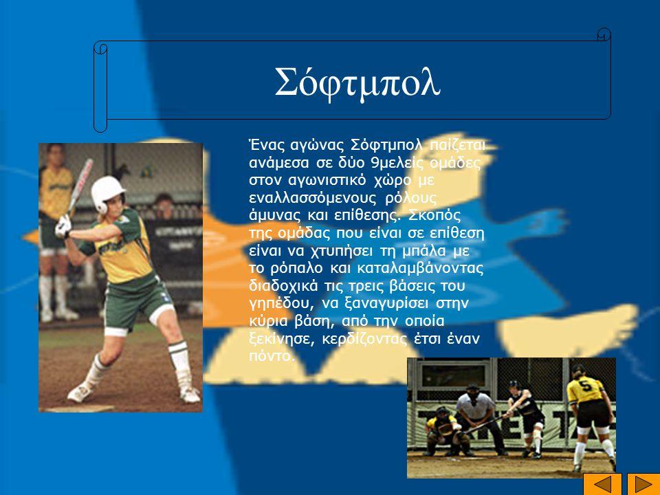 Σόφτμπολ Ένας αγώνας Σόφτμπολ παίζεται ανάμεσα σε δύο 9μελείς ομάδες στον αγωνιστικό χώρο με εναλλασσόμενους ρόλους άμυνας και επίθεσης. Σκοπός της ομ