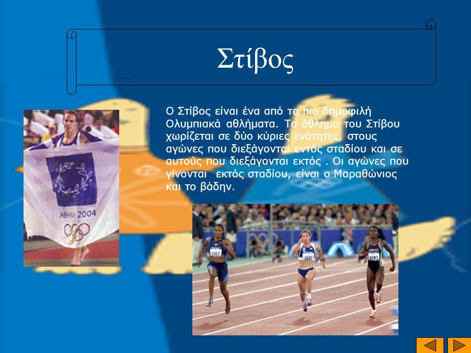Στίβος Ο Στίβος είναι ένα από τα πιο δημοφιλή Ολυμπιακά αθλήματα. Το άθλημα του Στίβου χωρίζεται σε δύο κύριες ενότητες, στους αγώνες που διεξάγονται