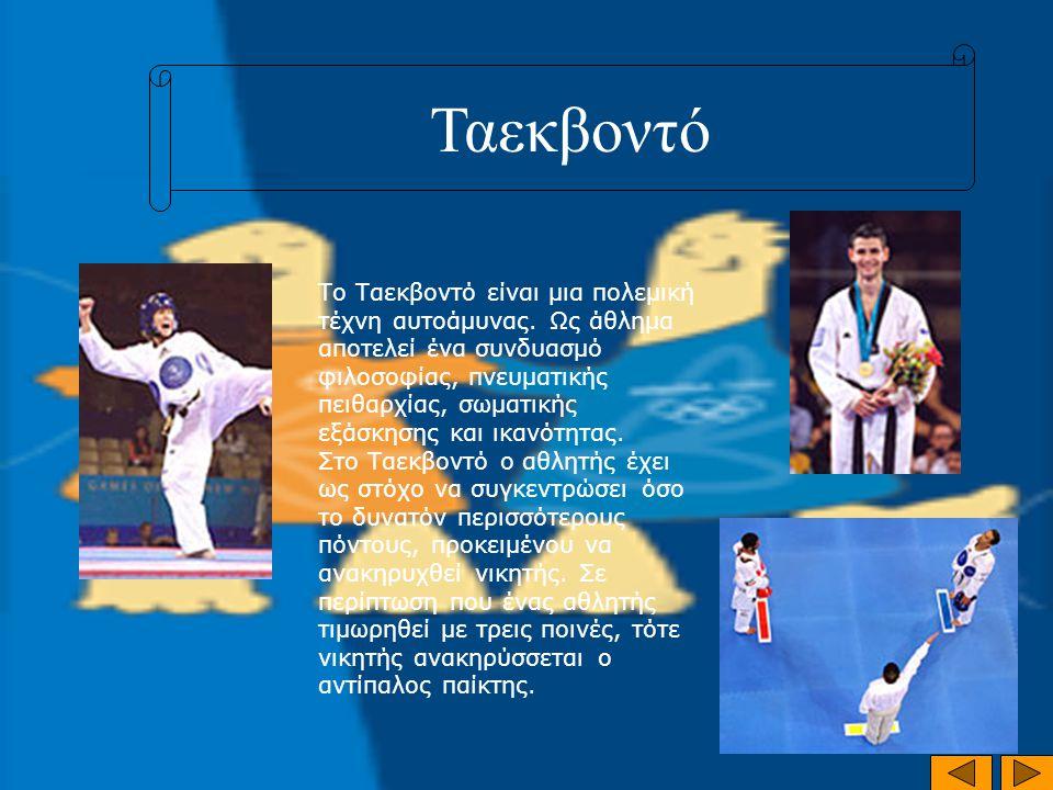 Ταεκβοντό Tο Ταεκβοντό είναι μια πολεμική τέχνη αυτοάμυνας. Ως άθλημα αποτελεί ένα συνδυασμό φιλοσοφίας, πνευματικής πειθαρχίας, σωματικής εξάσκησης κ
