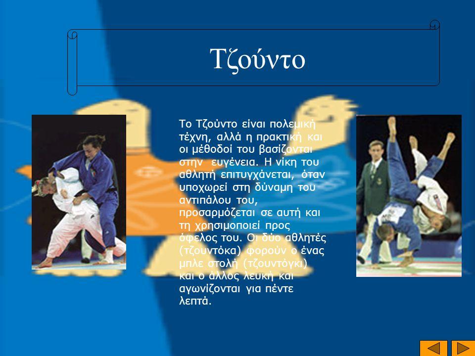 Τζούντο Το Τζούντο είναι πολεμική τέχνη, αλλά η πρακτική και οι μέθοδοί του βασίζονται στην ευγένεια. Η νίκη του αθλητή επιτυγχάνεται, όταν υποχωρεί σ