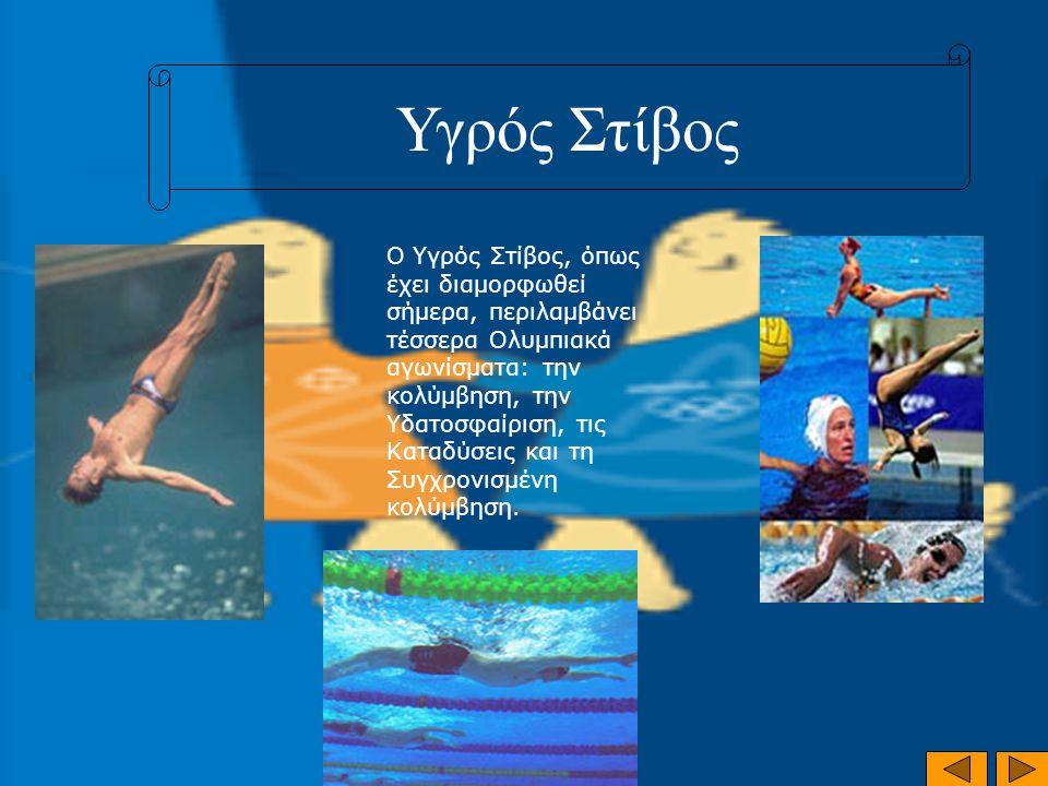 Υγρός Στίβος Ο Υγρός Στίβος, όπως έχει διαμορφωθεί σήμερα, περιλαμβάνει τέσσερα Ολυμπιακά αγωνίσματα: την κολύμβηση, την Υδατοσφαίριση, τις Καταδύσεις
