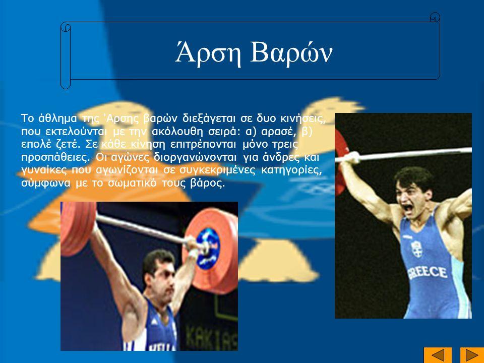 Γυμναστική Τα αγωνίσματα της Γυμναστικής που καλλιεργούνται διεθνώς είναι: η Ενόργανη Γυμναστική, η Ρυθμική Γυμναστική, το Τραμπολίνο, η Ακροβατική Γυμναστική, η Αεροβική Γυμναστική ατομικού και ομαδικού και η Γενική Γυμναστική.