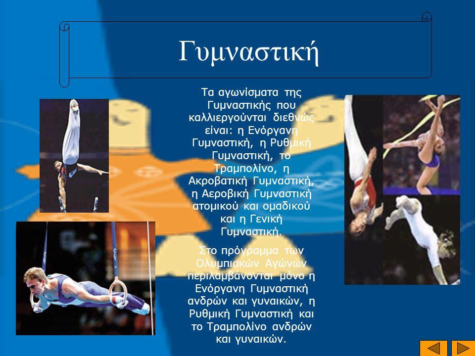 Γυμναστική Τα αγωνίσματα της Γυμναστικής που καλλιεργούνται διεθνώς είναι: η Ενόργανη Γυμναστική, η Ρυθμική Γυμναστική, το Τραμπολίνο, η Ακροβατική Γυ