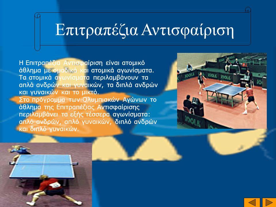 Επιτραπέζια Αντισφαίριση Η Επιτραπέζια Αντισφαίριση είναι ατομικό άθλημα με ομαδικά και ατομικά αγωνίσματα. Τα ατομικά αγωνίσματα περιλαμβάνουν τα απλ