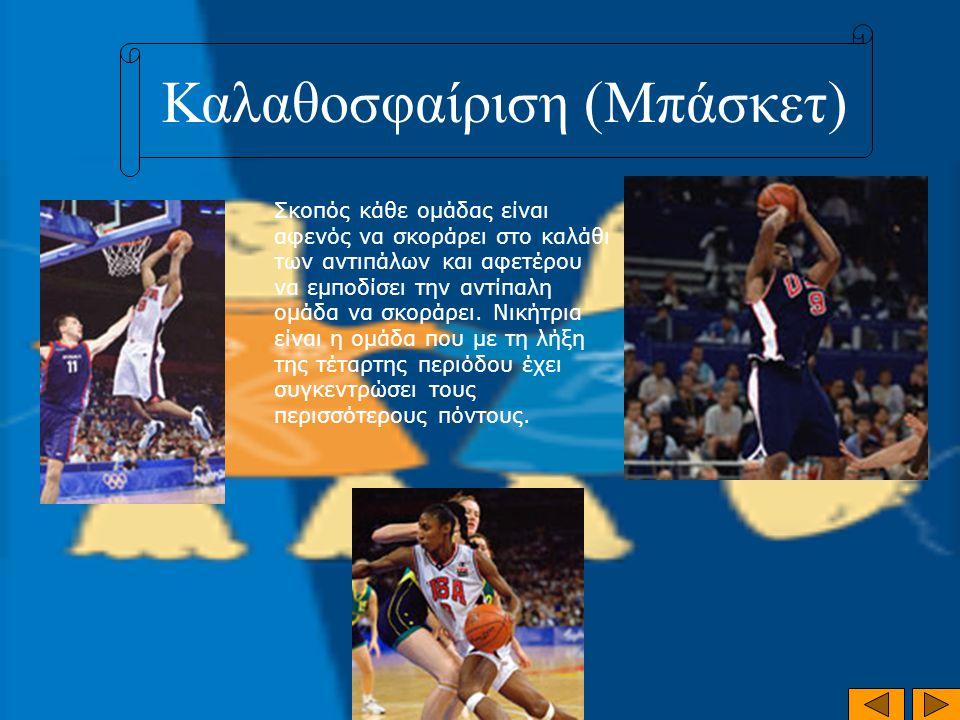 Καλαθοσφαίριση (Μπάσκετ) Σκοπός κάθε ομάδας είναι αφενός να σκοράρει στο καλάθι των αντιπάλων και αφετέρου να εμποδίσει την αντίπαλη ομάδα να σκοράρει