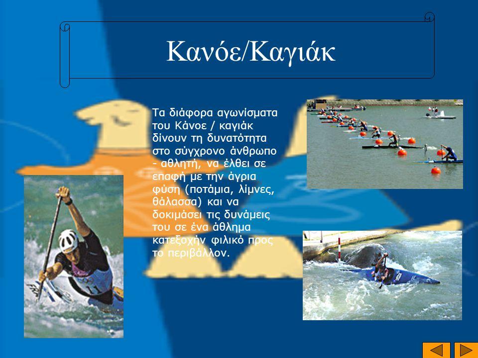 Κανόε/Καγιάκ Τα διάφορα αγωνίσματα του Κάνοε / καγιάκ δίνουν τη δυνατότητα στο σύγχρονο άνθρωπο - αθλητή, να έλθει σε επαφή με την άγρια φύση (ποτάμια