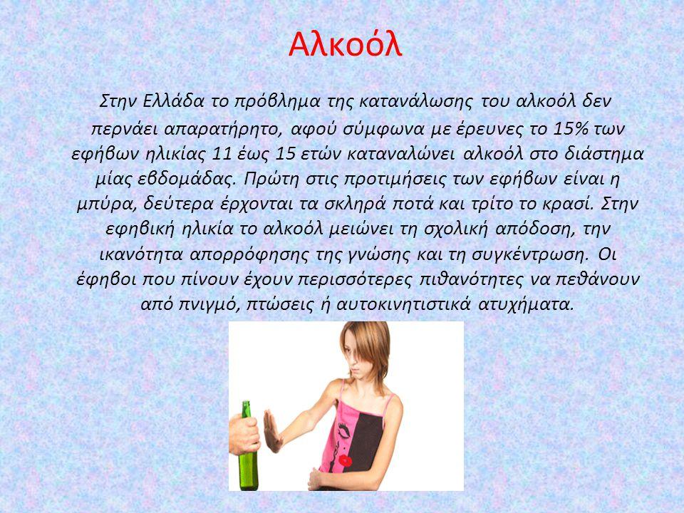 Αλκοόλ Στην Ελλάδα το πρόβλημα της κατανάλωσης του αλκοόλ δεν περνάει απαρατήρητο, αφού σύμφωνα με έρευνες το 15% των εφήβων ηλικίας 11 έως 15 ετών κα