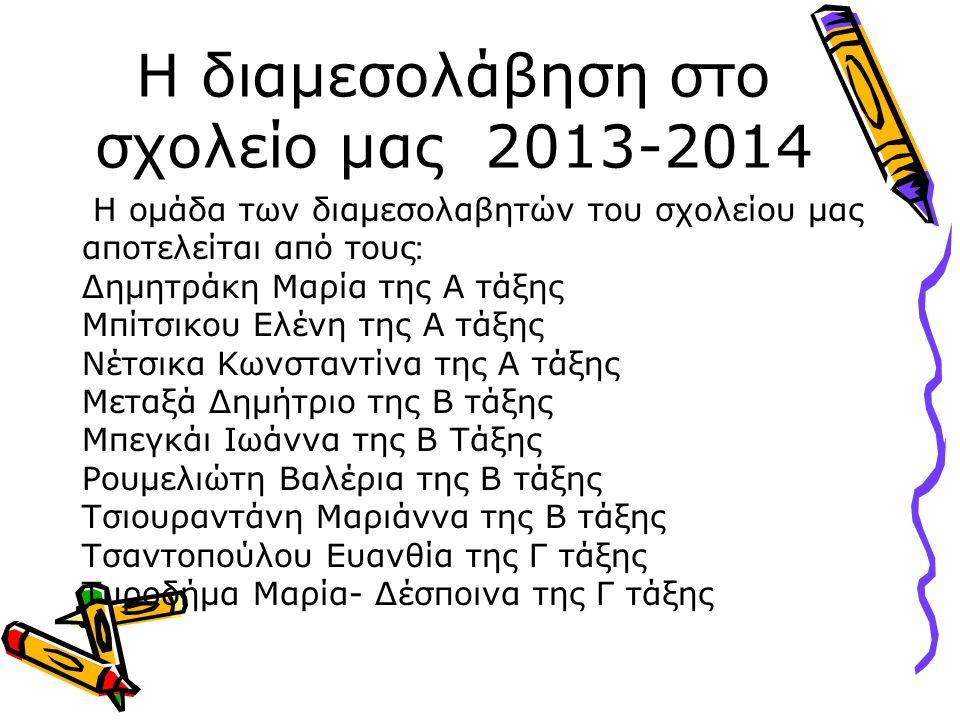 Η διαμεσολάβηση στο σχολείο μας 2013-2014 Η ομάδα των διαμεσολαβητών του σχολείου μας αποτελείται από τους ׃ Δημητράκη Μαρία της Α τάξης Μπίτσικου Ελέ