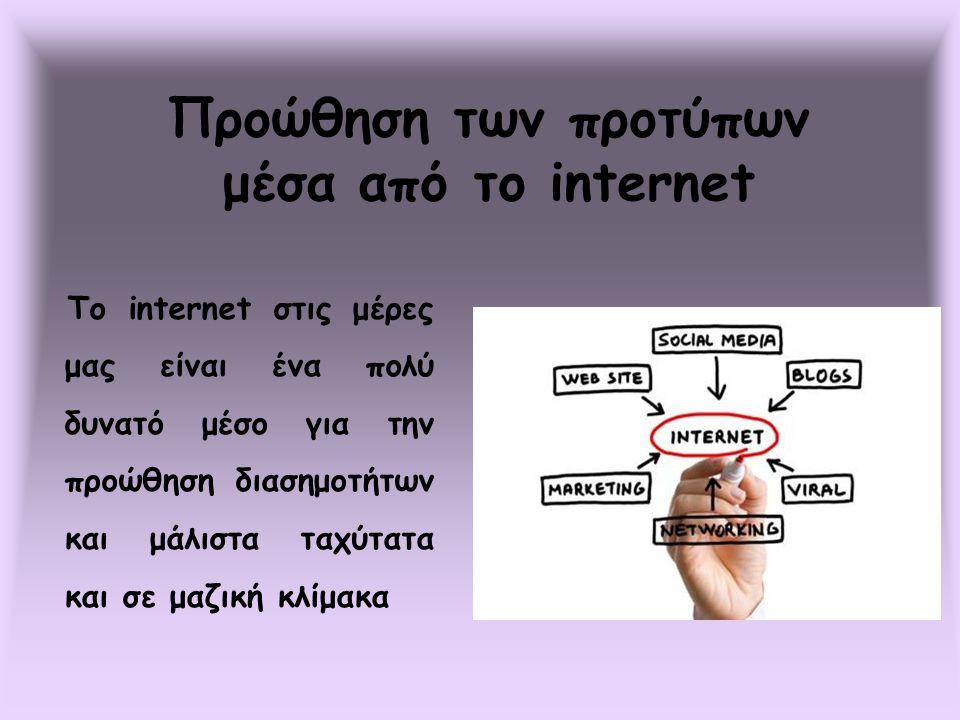 Προώθηση των προτύπων μέσα από το internet Το internet στις μέρες μας είναι ένα πολύ δυνατό μέσο για την προώθηση διασημοτήτων και μάλιστα ταχύτατα κα
